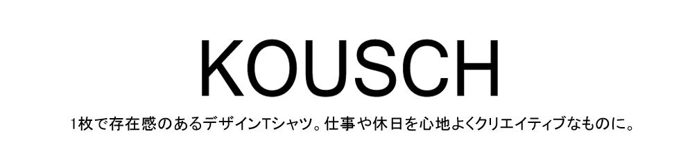 KOUSCH【コウシュ】