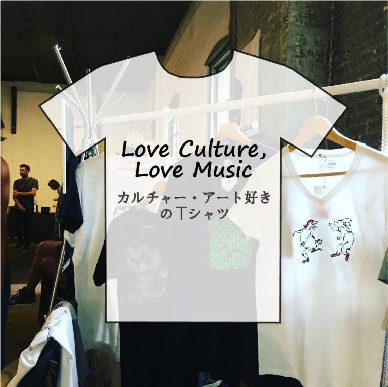 カルチャー・アート好きのデザインTシャツ