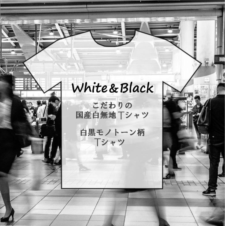白黒モノトーンTシャツ・カットソー・ポロシャツ