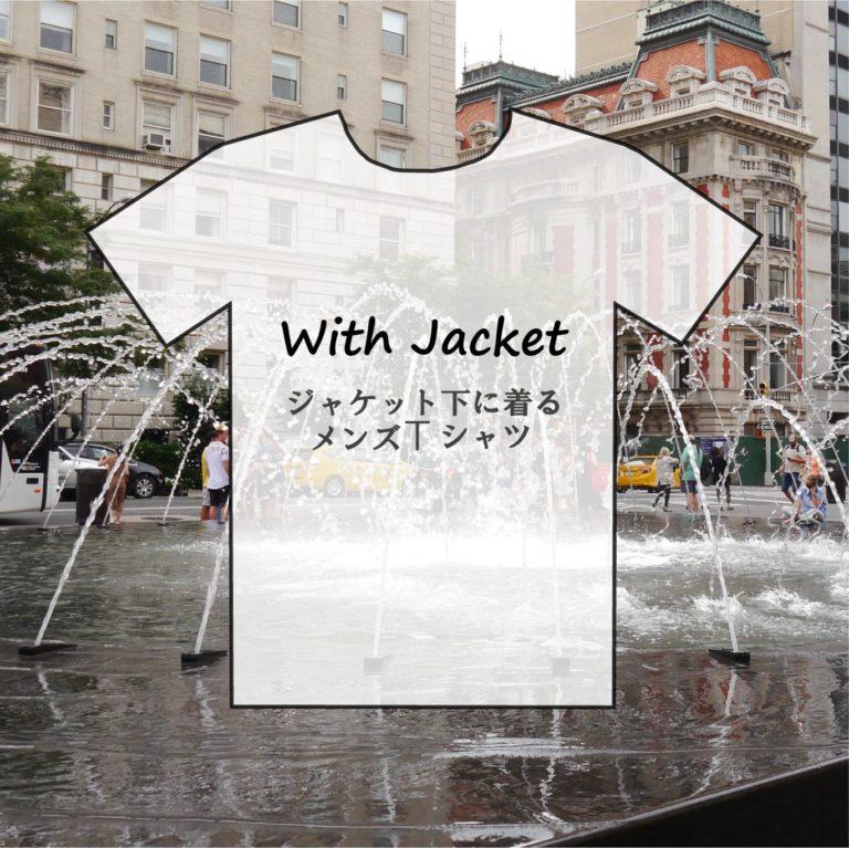 スマートカジュアル向けのデザインTシャツ